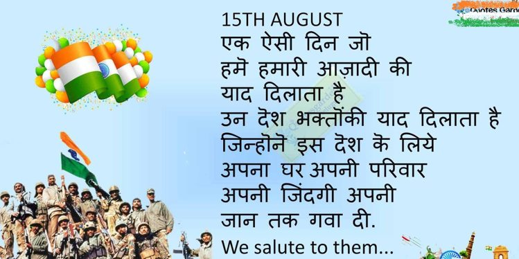 Independence-Day-Best-Slogan-In-Hindi